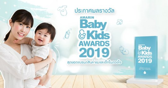 Amarin Baby & Kids Awards 2019 winners