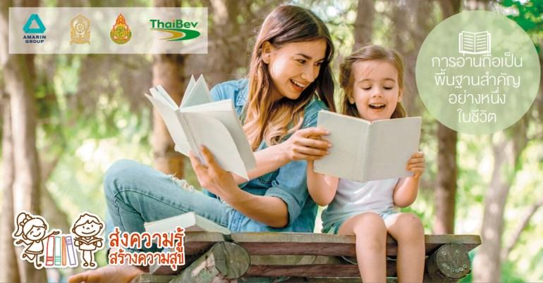 การอ่านสร้างลูกฉลาด