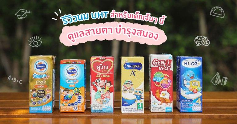 นมกล่อง UHT สำหรับเด็ก