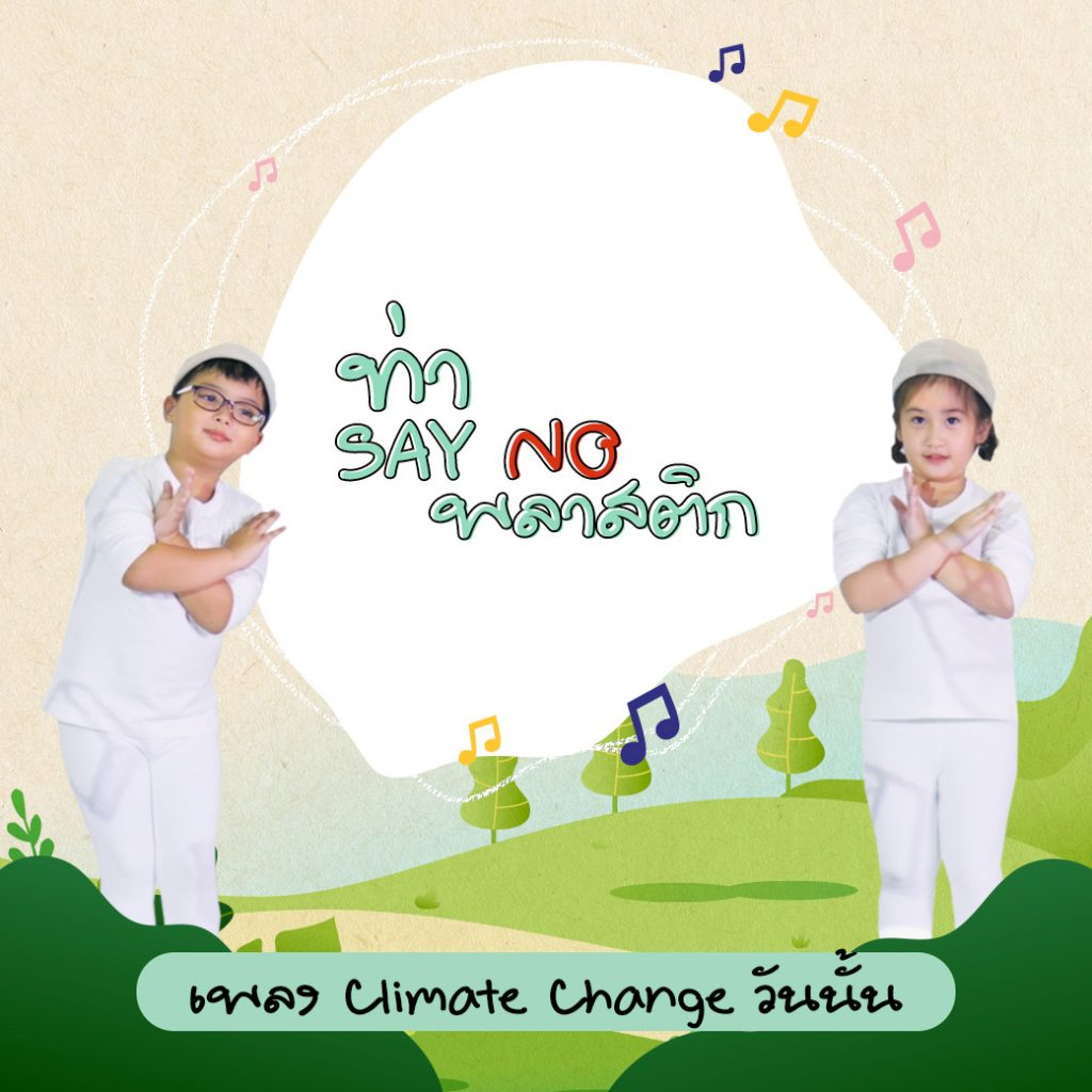 Climate Change ท่าห้าม