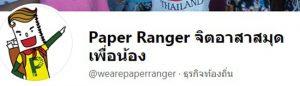 โครงการจิดอาสา paper ranger