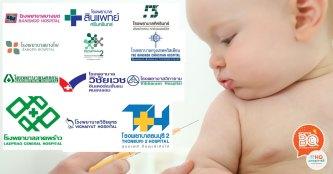 วัคซีนเด็ก64
