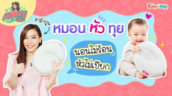 Mommy รีวิว EP.3