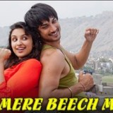O-Tere-Mere-Beech-Mein-Song