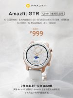 Huami launches Amazfit GTR Special Edition smartwatch in China