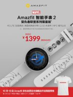 Amazfit Verge 2 Avengers Limited Edition finally goes on pre-sale