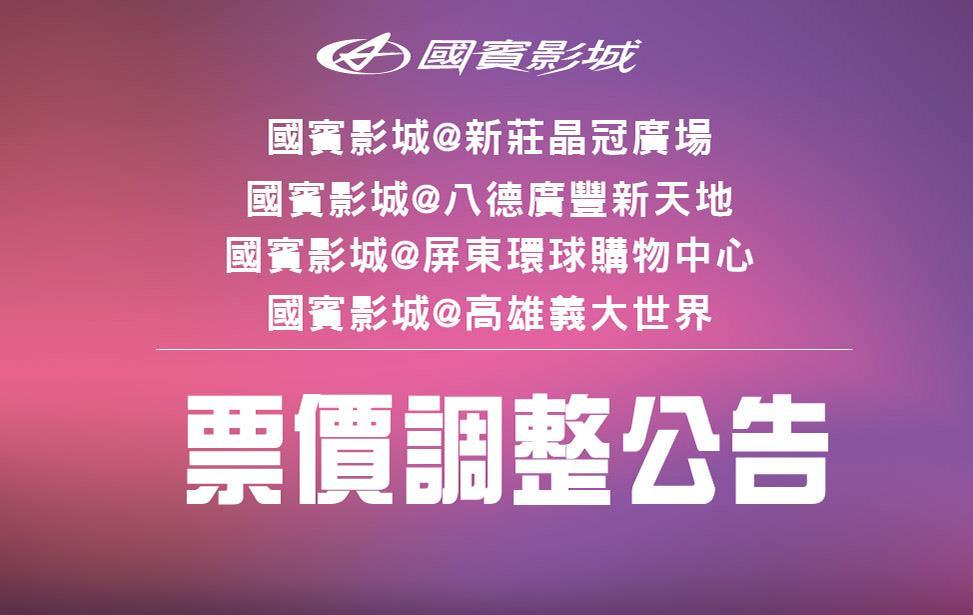 國賓電影網站入口 - 國賓影城 - 國賓大戲院 - 消息公告