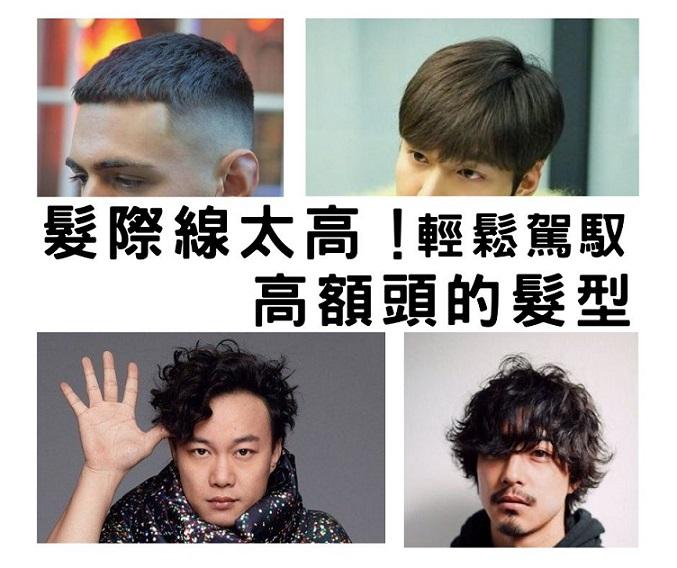 高額頭髮型