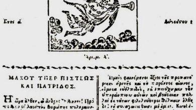 Photo of Σαν σήμερα το 1821 εκδίδεται η πρώτη ελληνική εφημερίδα