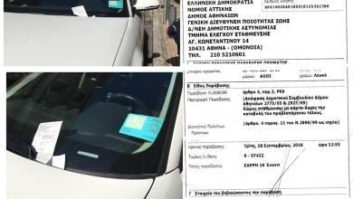 Photo of Η επιστολή ανάπηρου στον Καμίνη για κλήση της Δημοτικής αστυνομίας: Δεν μπορώ να έρθω με το αμαξίδιο μου να σας τα πω