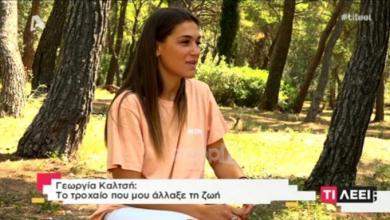 Photo of Συγκινεί η εξομολόγηση της Γεωργίας Καλτσή: «Η θέληση μπορεί να κάνει πολλά πράγματα… » [video]