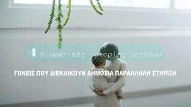 Photo of ΑΚΟΥΣΕ ΚΑΙ ΑΥΤΟ | Ιστορίες Μητέρων για την Παράλληλη Στήριξη