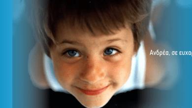 Photo of Σαν Σήμερα 9 Νοεμβρίου το 1995, ο μικρός Ανδρέας Γιαννόπουλος ιδρύει Το Χαμόγελο του Παιδιού