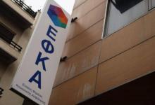 Photo of e-ΕΦΚΑ: Αυτή είναι η νέα διαδικασία διαπίστωσης αναπηρίας για την παράταση παροχής