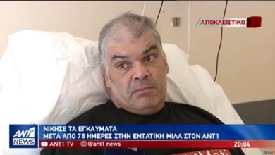 Photo of Κέρδισε τη μάχη για τη ζωή μετά από 78 μέρες στην Εντατική και τη φονική πυρκαγιά στο Μάτι (vid)