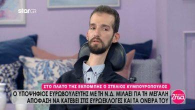 Photo of Ο Στέλιος Κυμπουρόπουλος μιλάει για τη μεγάλη απόφαση να κατέβει στις Ευρωεκλογές και τα όνειρά του