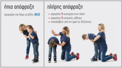 Photo of Για να σώσεις το παιδί σου μερικές φορές αρκούν τα δυο σου χέρια: Οι πρώτες βοήθειες που πρέπει όλοι να ξέρουμε