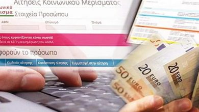 Photo of Κοινωνικό μέρισμα: 700 ευρώ χωρίς ηλικιακά, εισοδηματικά και οικογενειακά κριτήρια για τα ΑμεΑ
