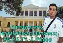 Photo of Συγχαρητήρια στον Μιχάλη Τριομμάτη, τον πρώτο μαθητή Ειδικού σχολείου στη Δωδεκάνησο, που καταφέρνει να περάσει στο Πανεπιστήμιο.