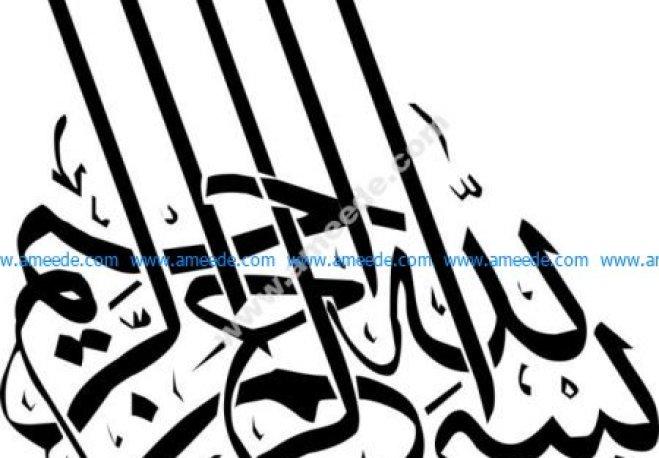 Bismillah Calligraphy Vector