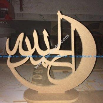 Alhamdoli̇llah Islamic Calligraphy Wooden Art