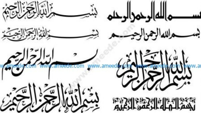 Arabic Islamic Calligraphy Of Bismillah