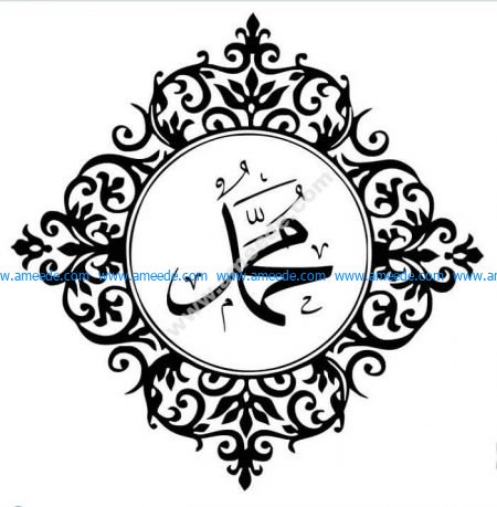 Islamic Calligraphy Home Wall