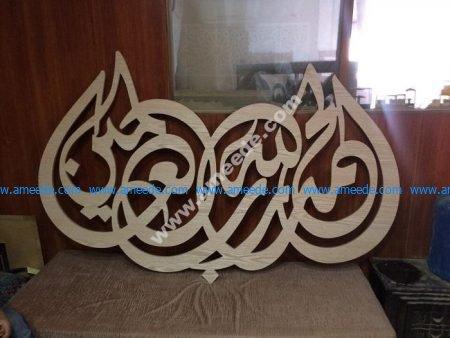 Islamic Calligraphy Wood Engaving Art