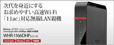 web_バッファロー無線LANルーター