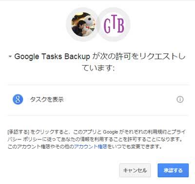 アプリ(Google Tasks Backup)がgoogleタスクを表示するための許可
