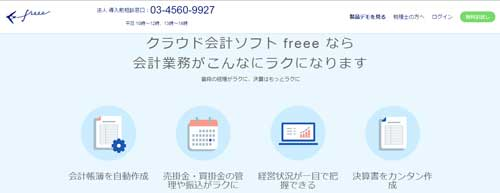 web_freee