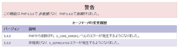 web_php_safemode