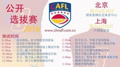 China - CAFL - Open tryout poster.2 - Chinese