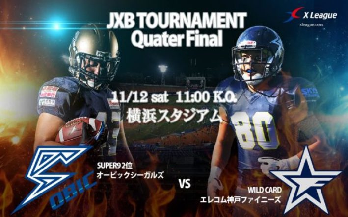 japan-x-league-2016-wtr-final-poster-obic