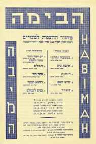 """Hamlet"" at Habima Theatre in Israel in 1947. (Courtesy of Eliasaf Robinson Tel Aviv Collection)"