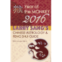 2016 Feng Shui and Astrology Guide