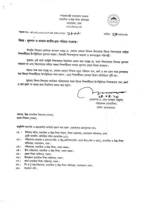 DSHE has circulated a notice on TC issue