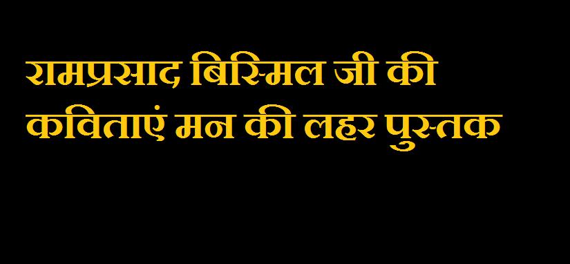 Ram Prasad Bismil Ki Shayari In Hindi – {Man Ki Lehar}