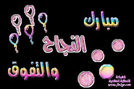 وعد محمد الصرايره مبارك 88 أخبار الناس وكالة عمون الاخبارية