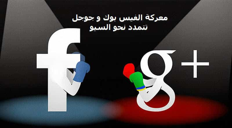 fb لماذا جوجل بلس أهم من فيس بوك في السيو ؟