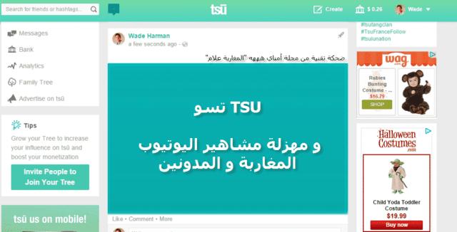 tsu_social-1024x521 تسو TSU و مهزلة مشاهير اليوتيوب المغاربة و المدونين