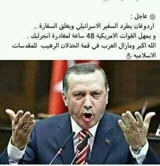24775221_152963195464295_3135709571517686802_n ضحكة تقنية: أردوغان يمهل القوات الأمريكية 48 ساعة للمغادرة - خبر مزيف