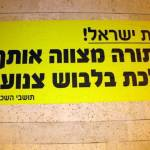 Sign Urging Modest Dress in Central Petach Tikva