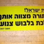 Sign recommending modest dress for Jewish wmoen.