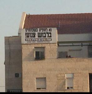 Anal Girl Beit Shemesh