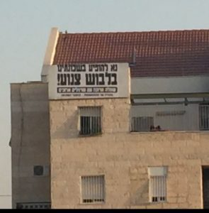 Hebrew modesty sign in Beit Shemesh, Israel