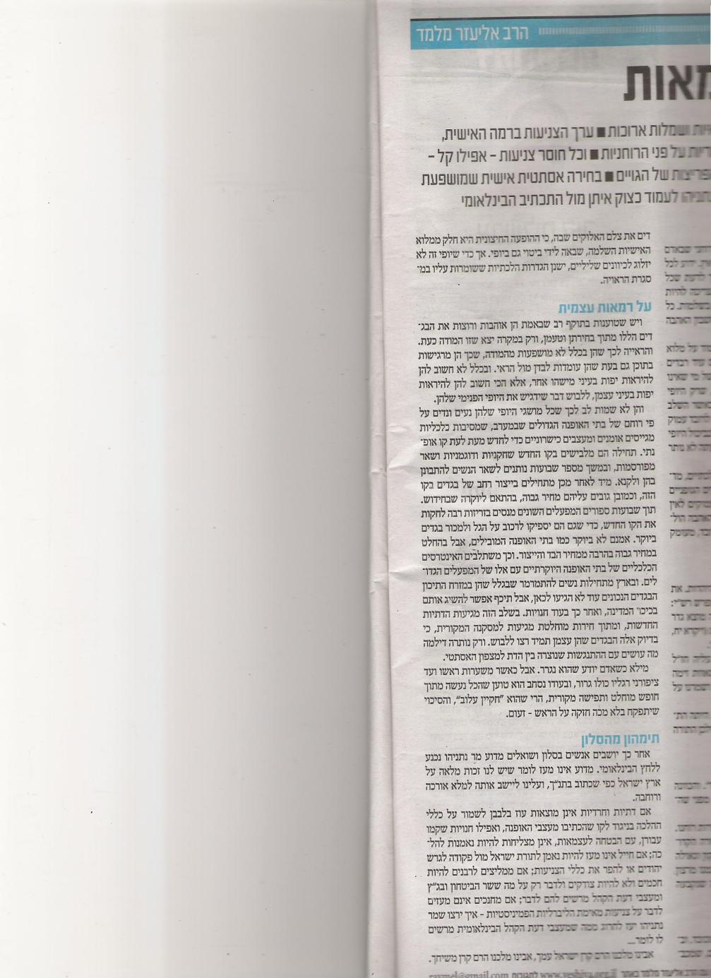 R. Melamed article from BeSheva on Tzniut, part II