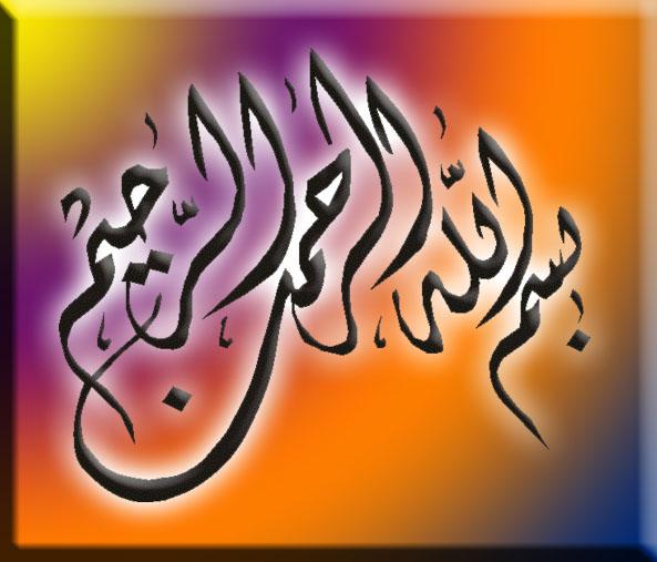 bismillah  If The Imam Doesn't Begin With Basmalah bismillah