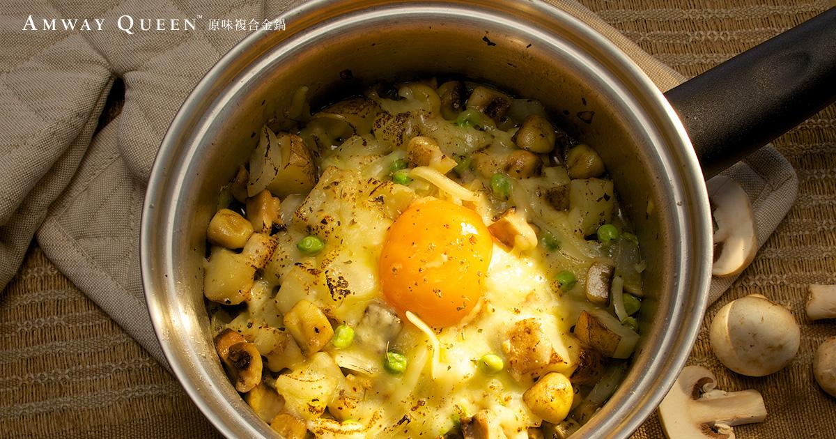 一鍋到底料理 馬鈴薯烘蛋( 2人份 ) - AMWAY QUEEN原味複合金鍋