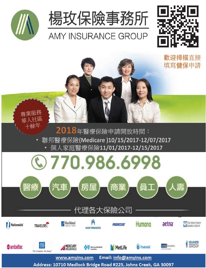 聯邦醫療保險 Medicare 速覽   Atlanta MY Insurance Group